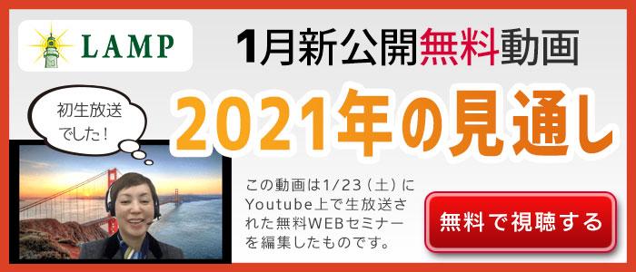 free-seminar-2101
